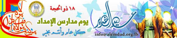 عيد الغدير - يوم مدارس الإمداد
